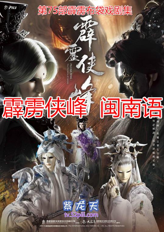 [75]霹雳侠峰 闽南语